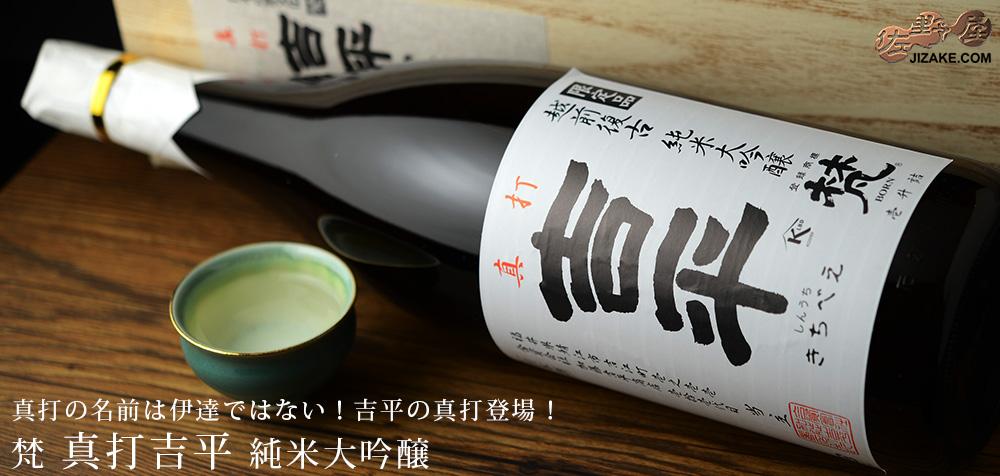 【箱入】梵 真打吉平 純米大吟醸 1800ml