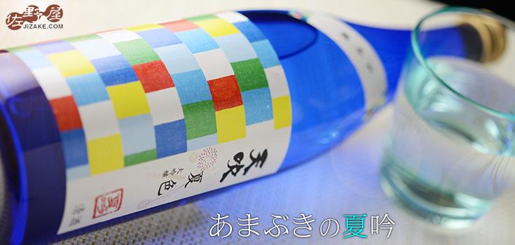 ◇天吹 純米大吟醸 夏色 720ml
