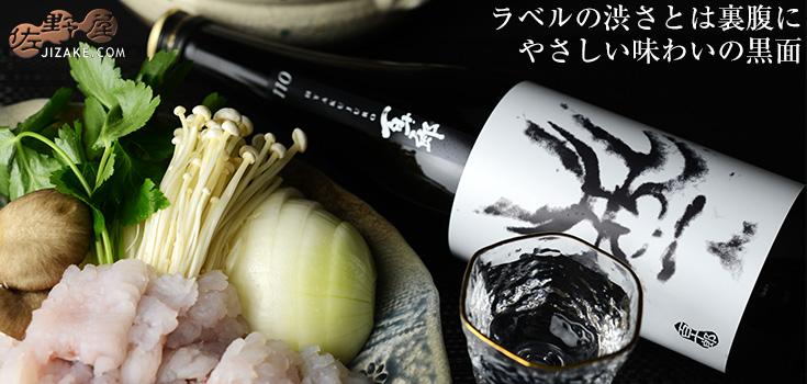 ◇百十郎 黒面(くろづら) 純米大吟醸 1800ml