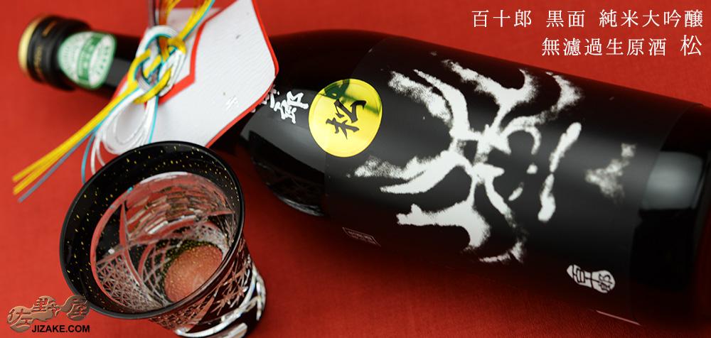 ◇百十郎 黒面(くろづら) 純米大吟醸 無濾過生原酒 松 1800ml