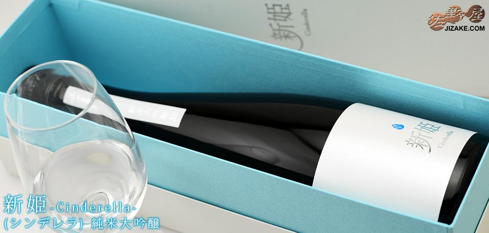 ◇【箱入】新姫-Cinderella- (シンデレラ) 純米大吟醸 720ml