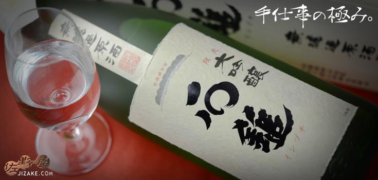 ◆【桐箱入】石鎚 限定大吟醸 無濾過原酒 1800ml