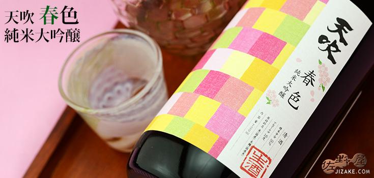 ◇天吹 純米大吟醸 春色 生 1800ml