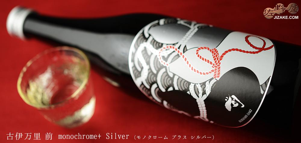 ◇古伊万里 前 monochrome+Silver(モノクローム プラス シルバー) 1800ml
