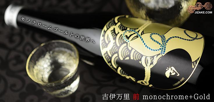 ◇古伊万里 前 monochrome+Gold(モノクローム プラス ゴールド) 720ml