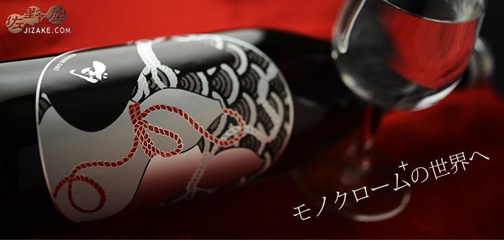 ◇古伊万里 前 monochrome+Silver(モノクローム プラス シルバー) 720ml