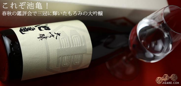 ◇【箱入】池亀 大吟醸 亀印 720ml