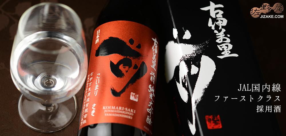 ◇【箱入】古伊万里 前(さき) 純米大吟醸 720ml