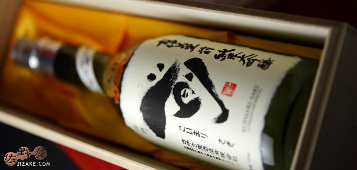 ◆【箱入】古伊万里 前(さき) 雫搾り純米大吟醸 1800ml