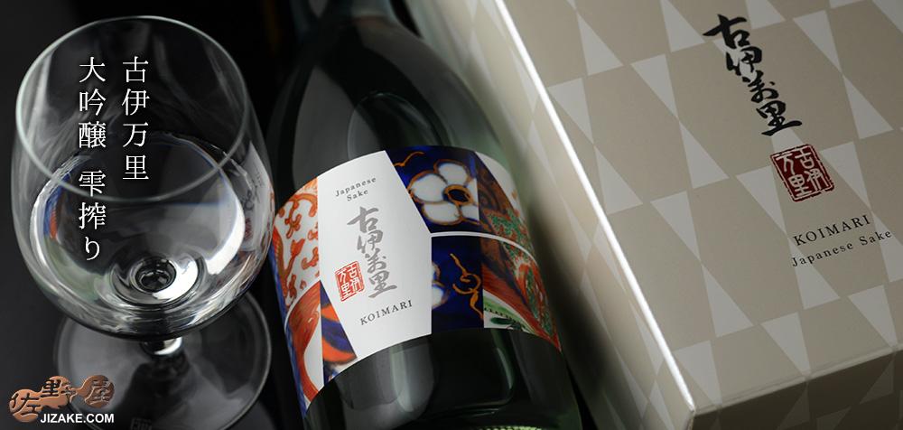 ◆【箱入】古伊万里 雫搾り大吟醸 平成27酒造年度 720ml