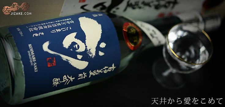 ◆【箱入】古伊万里 前(さき) 雫搾り大吟醸 720ml