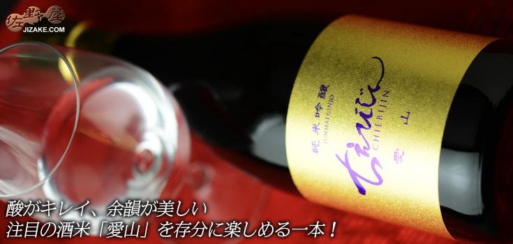 ◇ちえびじん 純米吟醸 愛山 1800ml