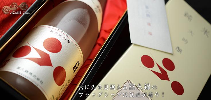 ◇【箱入】富久錦 純米大吟醸 瑞福(ずいふく) 1800ml