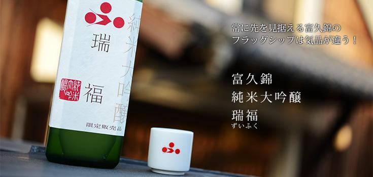 ◇【箱入】富久錦 純米大吟醸 瑞福(ずいふく) ギフト包装無料 720ml