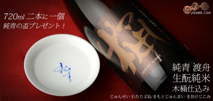 ◇【酒器付き・ギフト不可】純青 渡舟 生もと純米 木桶仕込み 29BY 720ml 2本セット 720ml×2本