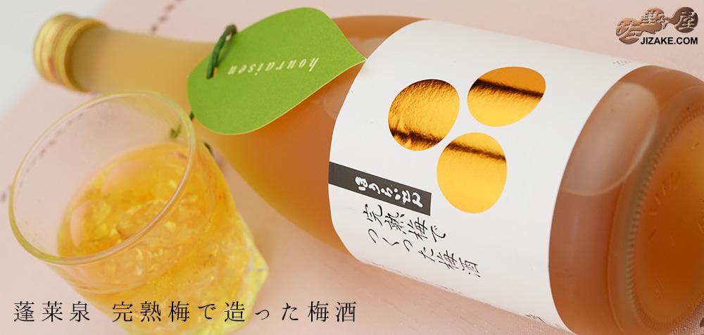 蓬莱泉 完熟梅で造った梅酒 720ml