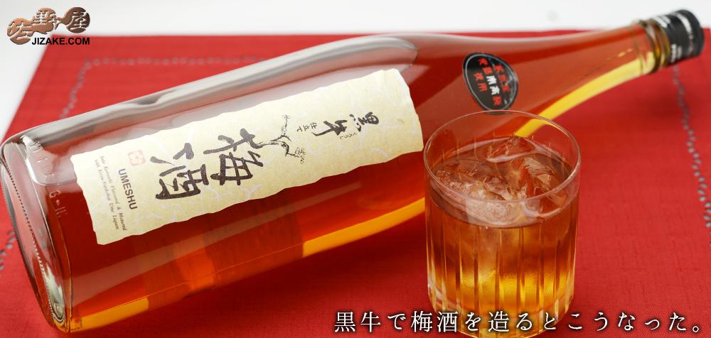 黒牛仕立ての梅酒 1800ml