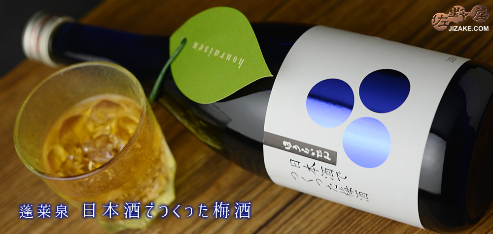 蓬莱泉 日本酒でつくった梅酒 720ml