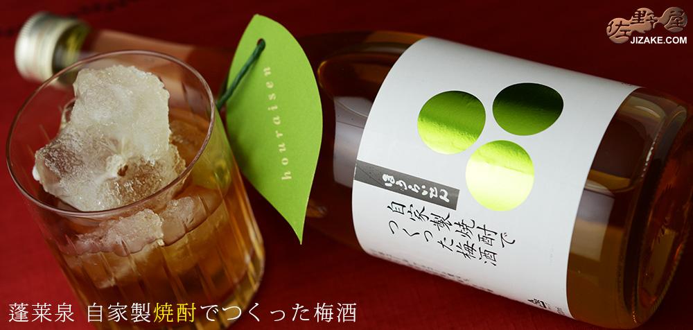 蓬莱泉 自家製焼酎でつくった梅酒 720ml