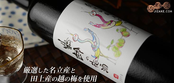 鶴齢の梅酒 純米吟醸仕込み 720ml