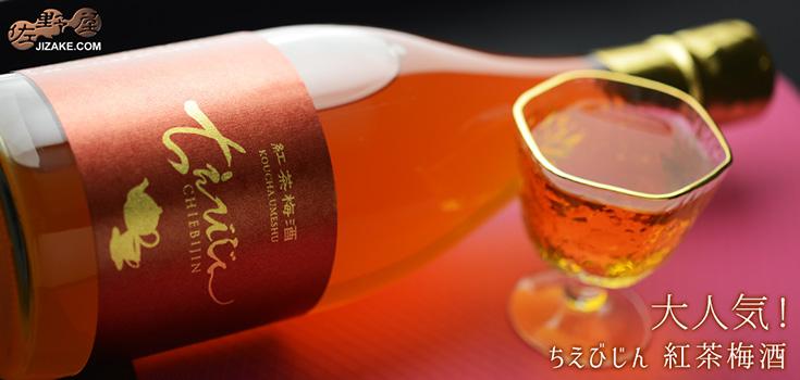ちえびじん 紅茶梅酒 1800ml
