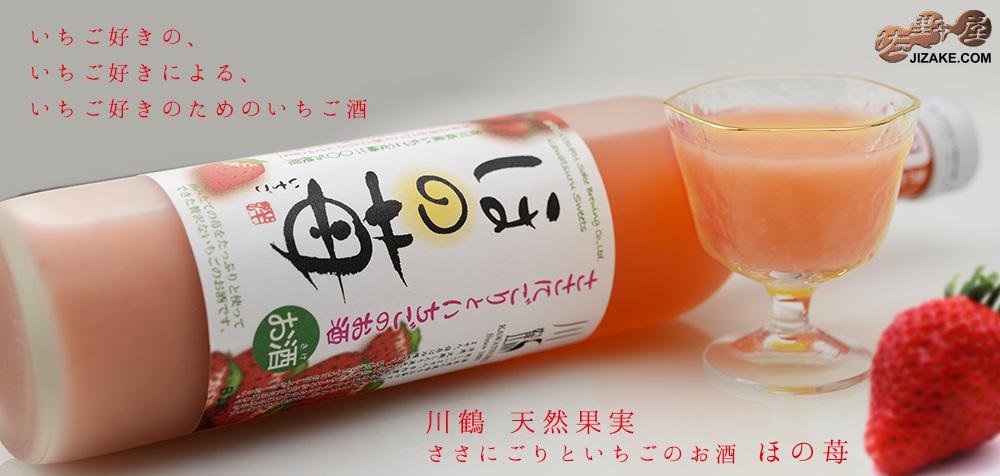 ◇川鶴 天然果実 ささにごり いちご酒 ほの苺 500ml