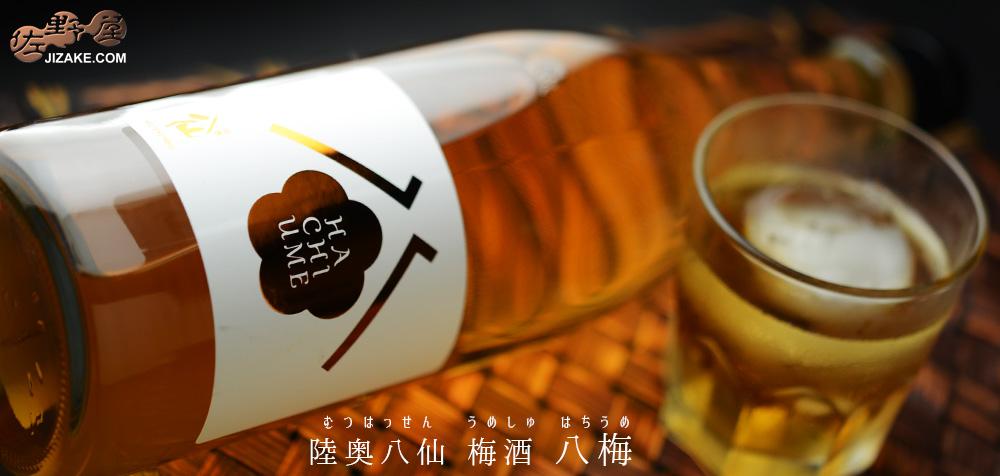 八仙の梅酒 八梅(はちうめ) 1800ml