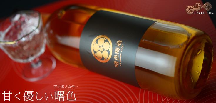 曙色梅酒 akebono color ブラウンラベル 1800ml