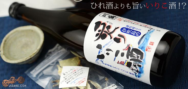 川鶴 炙りいりこ酒 720ml
