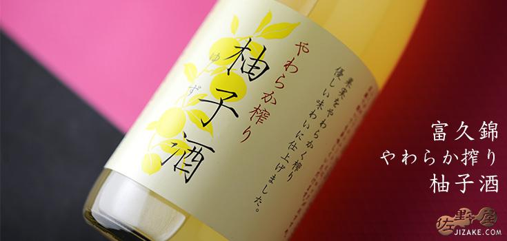 富久錦 やわらか搾り 柚子酒 720ml