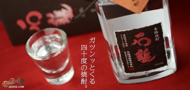 【箱入】石鎚 純米吟醸 粕取り焼酎 原酒タイプの40度 500ml