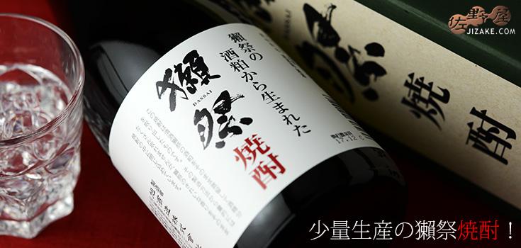 【箱入】獺祭(だっさい) 焼酎 720ml