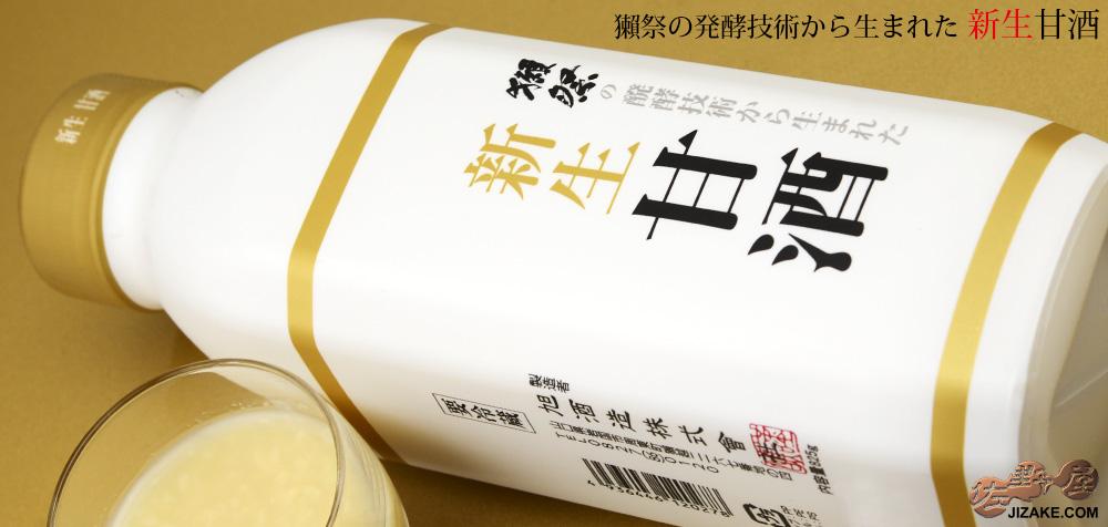 ◇獺祭の発酵技術から生まれた 新生甘酒 825g