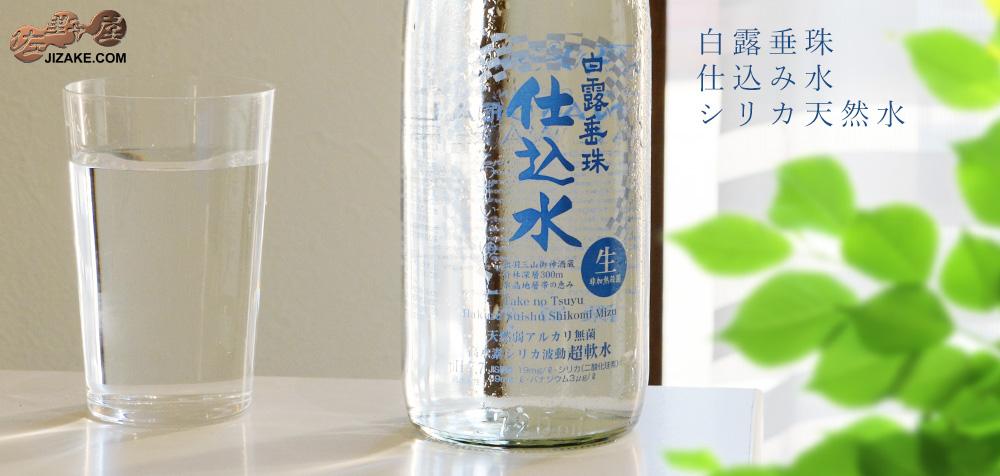 ◎【ケース販売】白露垂珠 仕込み水 シリカ天然水 720ml×10本