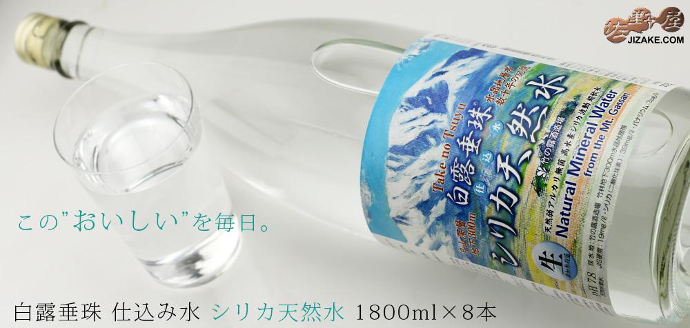 ◎【ケース販売】白露垂珠 仕込み水 シリカ天然水 1800ml×8本