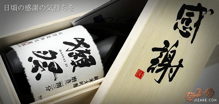 【木箱入】獺祭(だっさい) 純米大吟醸 磨き二割三分 感謝木箱 ギフト包装無料 1800ml