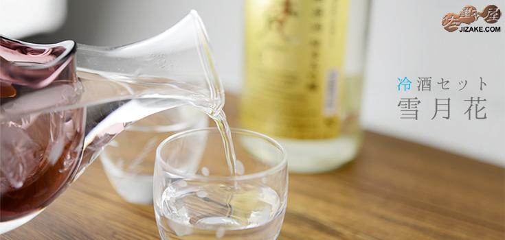 【箱入】冷酒セット (雪月花) G604-M51