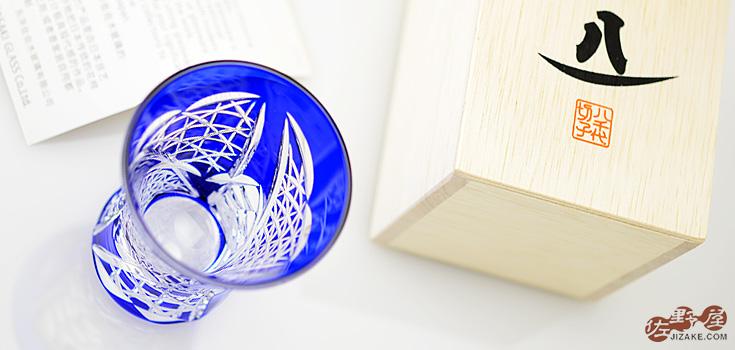【木箱入】八千代切子 酒器 杯 矢絣柄(やがすりがら) LS19758SULM-C688