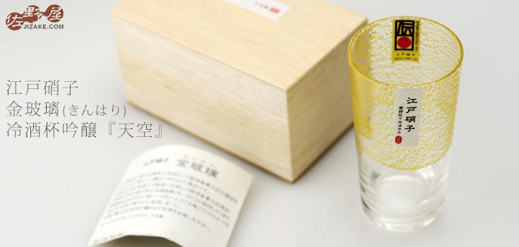 【木箱入】江戸硝子 金玻璃(きんはり) 冷酒杯吟醸(天空) 10893