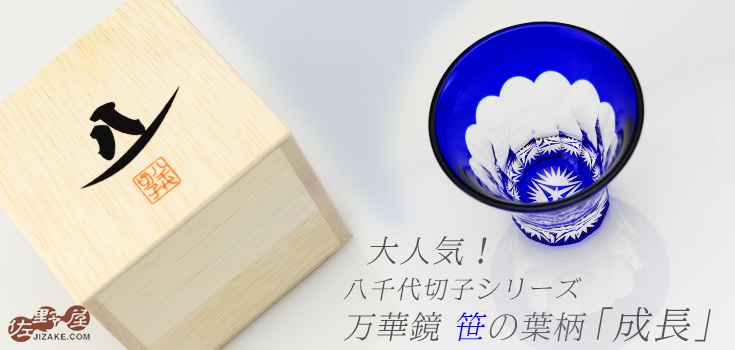 【木箱入】八千代切子 万華鏡 杯(笹の葉柄) LS19759SULM-C694-S2