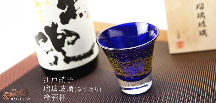 【木箱入】江戸硝子 瑠璃玻璃(るりはり) 冷酒杯 LS19616RULM
