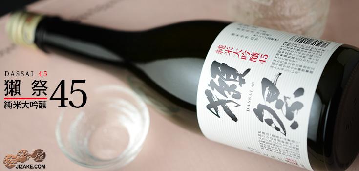 獺祭(だっさい) 純米大吟醸45 720ml