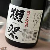 獺祭(だっさい) 純米大吟醸45