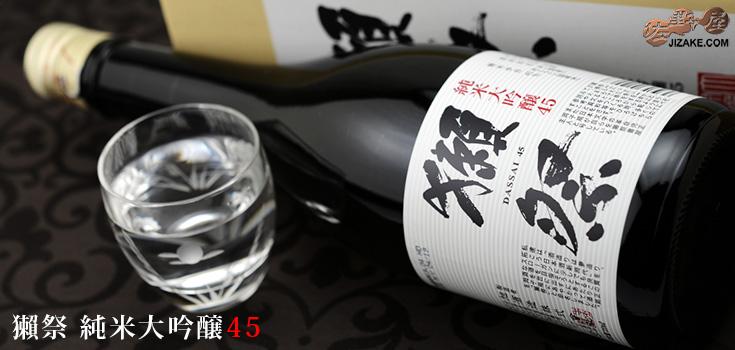 ◇【箱入】獺祭(だっさい) 純米大吟醸45 1800ml