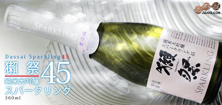 ◆獺祭(だっさい) 発泡にごり酒 スパークリング45【箱なし】 360ml