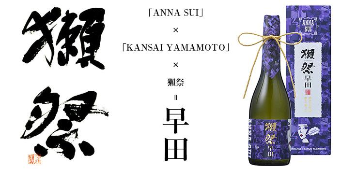 獺祭 純米大吟醸 磨き二割三分 早田 「ANNA SUI」×「KANSAI YAMAMOTO」 720ml