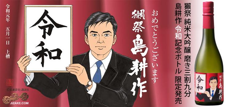 獺祭 島耕作 純米大吟醸 磨き三割九分 令和記念ボトル 720ml