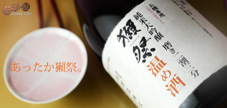 【DX箱入】獺祭(だっさい) 純米大吟醸 磨き二割三分 温め酒 720ml