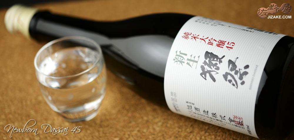 ◇新生獺祭(しんせいだっさい) 純米大吟醸45 720ml