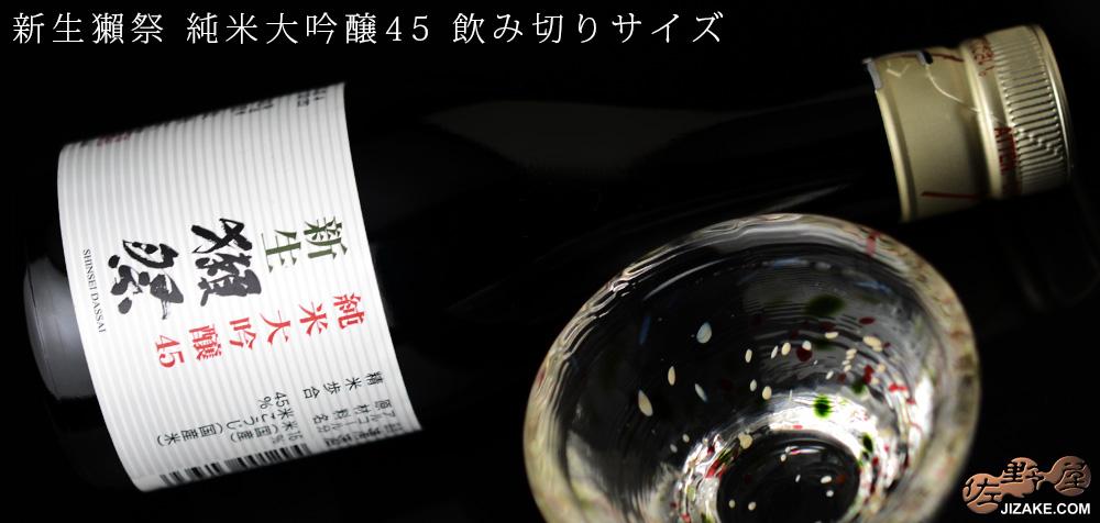 ◇新生獺祭(しんせいだっさい) 純米大吟醸45 180ml